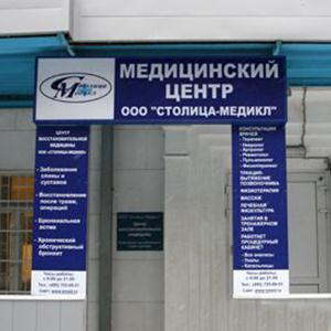 Медицинские центры Большого Полпино