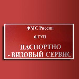Паспортно-визовые службы Большого Полпино