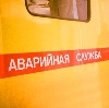 Аварийные службы в Большом Полпино