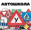 Автошколы в Большом Полпино