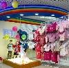 Детские магазины в Большом Полпино