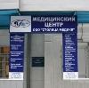 Медицинские центры в Большом Полпино