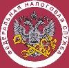 Налоговые инспекции, службы в Большом Полпино