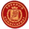 Военкоматы, комиссариаты в Большом Полпино