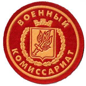 Военкоматы, комиссариаты Большого Полпино